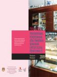 BKKM:Panduan Penyimpanan, Pendedahan Atau Pameran Makanan Untuk Dijual Peraturan 37
